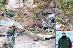 army helicopter crash in buthan