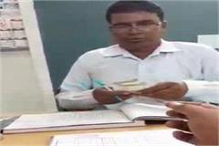 electricity officer takes bribe imprisoned in mobile camera