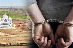 detective over sending photos of kartarpur corridor construction to pakistan