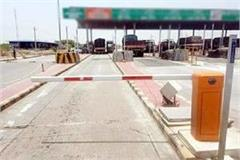 scourge on toll barrier of apmc