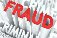 lakh fraud with ghee businessman police register a case