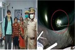 teenager lying in a well for 30 hours up police saved her life