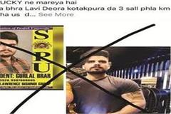 gangster lawrence bishnoi s special gurlal shot dead by shooting