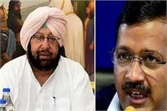 amarinder singh slams kejriwal after release of data on delhi pollution