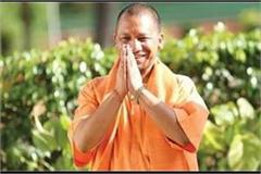 cm yogi congratulated the people of dhanteras