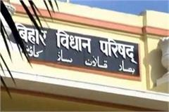 24 candidates filed nomination papers for bihar legislative council election