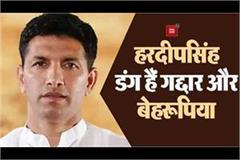 jeetu patwari s big statement in mandsaur