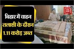 1 11 crore seized during vehicle search