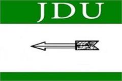 national minority reservation front announced support to jdu