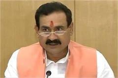 narottam s stance on kamalnath for rahul lodhi s resignation