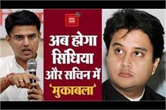sachin pilot will campaign against scindia