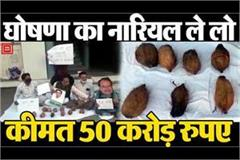 congress sold coconuts for 50 crores to 50 thousand crores