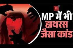 gang rape of dalit woman in narsinghpur in mp