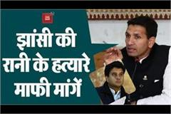 scindia family is the killer of rani of jhansi  jeetu patwari