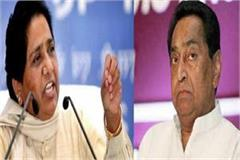 kamal nath s indecent remarks on women embarrassing mayawati