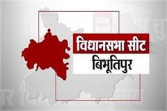 bibhutipur assembly seat results 2015 2010 2005 bihar election 2020