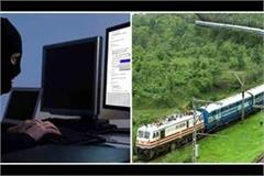increased demand for railway tickets is making fraud in banned software