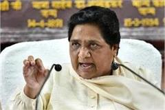 mayawati s response to love jihad ordinance brought in