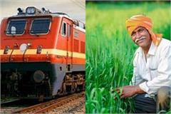 modi government gives 50 rebate in the freight of fruits and vegetables