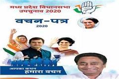 congress released manifesto