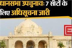 up by election notification issued for 7 seats