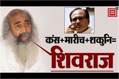 acharya pramod krishnam said in dewas
