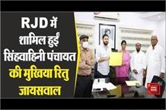 ritu jaiswal will contest elections from rjd