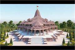 ram temple construction committee meeting kaushalya bhavan to be built