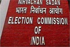 up by election notification will be released on 9 october