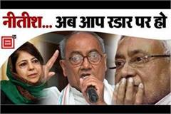 digvijay s advice to nitish kumar