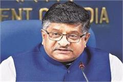 statement of ravi shankar prasad