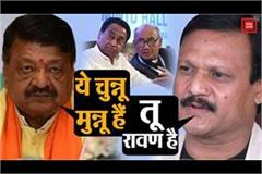 ravana s politics came after chunnu munnu in mp by election