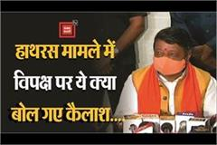 big statement of kailash vijayvargiya