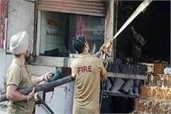 fire in jalandhar s famous shoe shop
