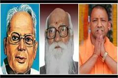 yogi pays homage to jaypee and bharat ratna deshmukh birth anniversaries