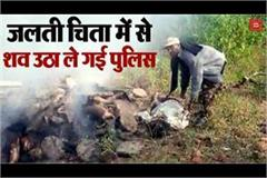big action of rajgarh police body taken from burning pyre