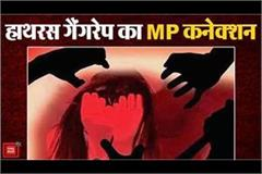 hathras gangrape mp connection