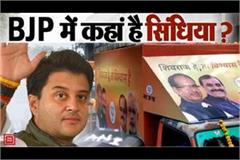 scindia could not become bjp s poster boy