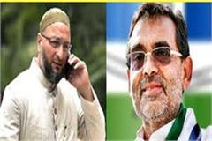 kushwaha and owaisi will hold 13 rallies in bihar