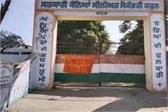 now the banner of  khalistan  on the school gate