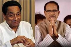 kamal nath attacked shivraj singh