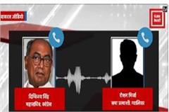audio of digvijay singh goes viral before the by election