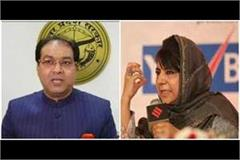 mohsin raza s advice to mehbooba mufti it would be better if you go to pakistan