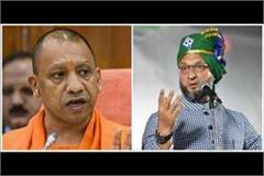 owaisi challenges cm yogi says prove in 24 hours that you are a true yogi