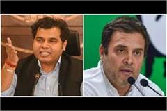 srikant sharma furious at rahul gandhi said be self sufficient