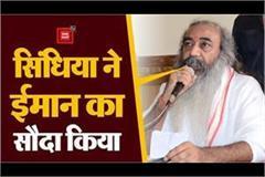 pramod krishnam told jyotiraditya scindia