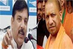sanjay singh said  adityanath ji is it a crime to be a dalit under your rule