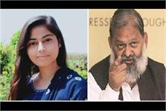 who suppress the daughter s family will not be spared anil vij