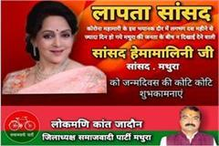 video of missing bjp mp from mathura on hema malini s birthday goes viral