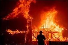 fire caused destruction in mahoba burning property worth lakhs of 3 families